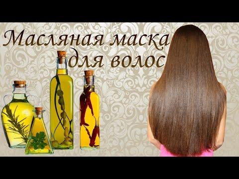 Маска для волос с кокосовым маслом.Маска для волос из льняного масла. Кокосовое масло для волос