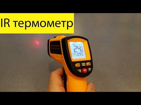 пары цифровой инфракрасный термометр какой купить города продаю два