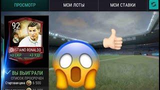 ЛУЧШИЙ ФИЛЬТР FIFA MOBILE   МНОГО ДЕНЕГ