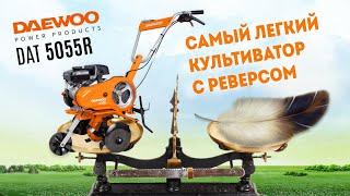 Культиватор бензиновый DAEWOO DAT 5055R - видео №1