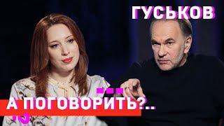 Гуськов: о