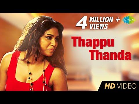 Thappu Thanda