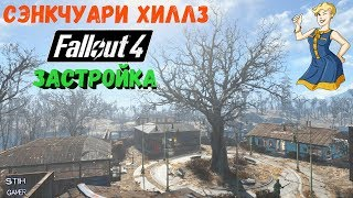 Fallout 4: Полная Застройка Сэнкчуари Хиллз