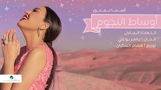 تحميل اغاني Asma Lmnawar ... Awsat Elnojoom - Lyrics Video | اسما لمنور ... أوساط النجوم - بالكلمات MP3