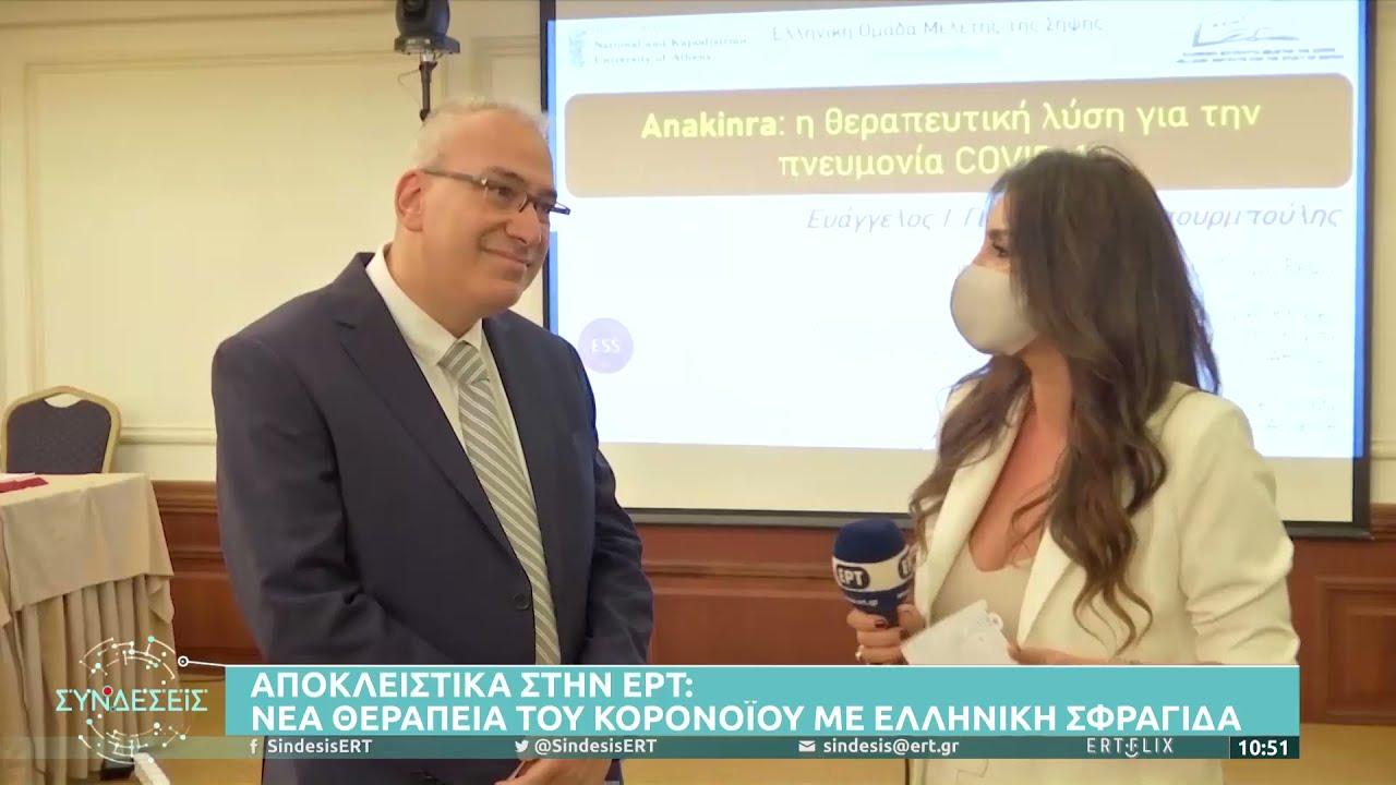 Αποκλειστικά στην ΕΡΤ: Νέα θεραπεία του κορονοϊού με ελληνική σφραγίδα | 27/9/21 | ΕΡΤ