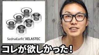 【レビュー】大注目のイヤピース!AZLA SednaEarfit XELASTEC(セラステック)登場!