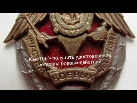 Удостоверение ветерана боевых действий и ветеран боевых действий (личный опыт)