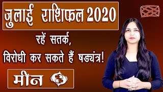 Meen Rashifal July 2020 | मीन मासिक राशिफल जुलाई 2020 | Monthly Predictions | Pisces horoscope - Download this Video in MP3, M4A, WEBM, MP4, 3GP