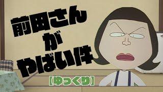ちびまる子ちゃん 前田さん 野口さん ฟรวดโอออนไลน ดทว