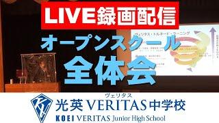 光英VERITAS中学校オープンキャンパス全体会