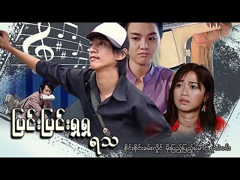 Pyin pyin sha sha yatha