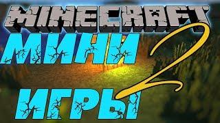 ЧАСТЬ 2 Играем с сестрой в Minecraft мини игры, BedWarS сервер MasedWorld ЗАЛЕТАЙ У НАС ВЕСЕЛО