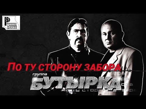 Бутырка - По ту сторону забора (Альбом 2009)
