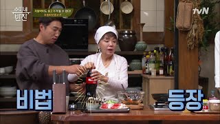 Soo-Mi's Side Dishes EP79