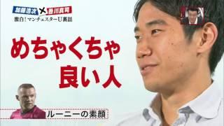 加藤浩次香川真司対談