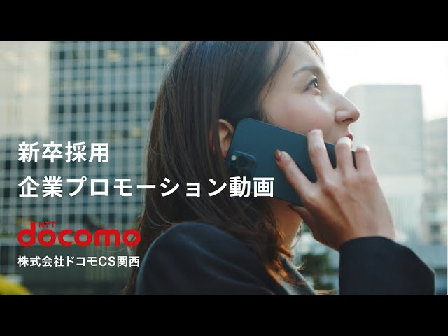 ドコモCS関西 新卒採用 企業プロモーション動画