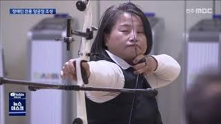 장애인 전용 양궁장 추진