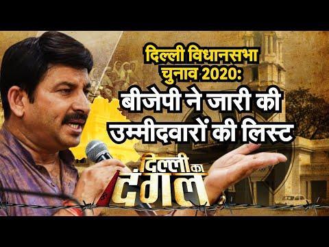 Delhi Assembly Elections: BJP ने जारी की उम्मीदवारों की List