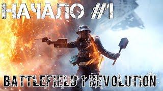 Battlefield 1 Revolution #1 начало! Запись стрима от 6.08.2018