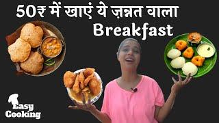 50 ₹ में खाएं ये ज़न्नत वाला Breakfast | Easy Cooking With Gugli