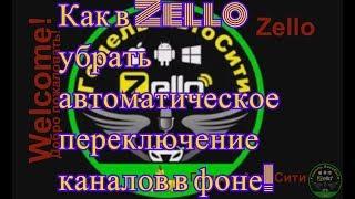 6 Как в Zello убрать автоматическое переключение каналов в фоне!