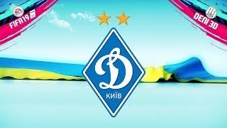 🇺🇦⚽️ ЛЧ 1/8: ДИНАМО vs Інтер   FIFA 19   Динамо Київ   #23 ⚽️🇺🇦
