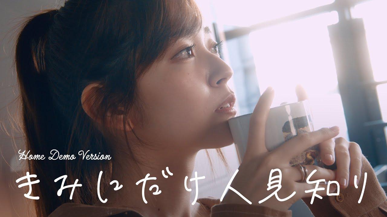 きみにだけ人見知り (Home Demo ver.)