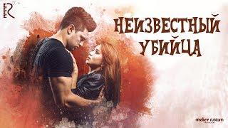 Неизвестный убийца   Нотаниш котил (узбекфильм на русском языке)