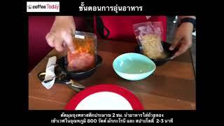 วิธีการอุ่นอาหารแช่แข็ง VDO