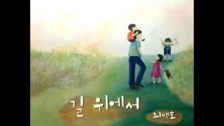 Choi Baek Ho – This Is Family OST Part.2 - 최백호 – 가족끼리 왜 이래 (KBS 주말드라마) OST – Part.2