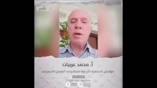 انتماء2021: الاستاذ محمد عربيات، مؤسس الجمعية الاردنية لمتقاعدي الضمان الاجتماعي، الاردن