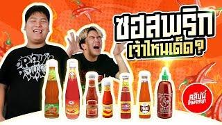 ซอสพริกเจ้าไหนอร่อยที่สุด - เพลินพุง Feat. Kyutae Oppa