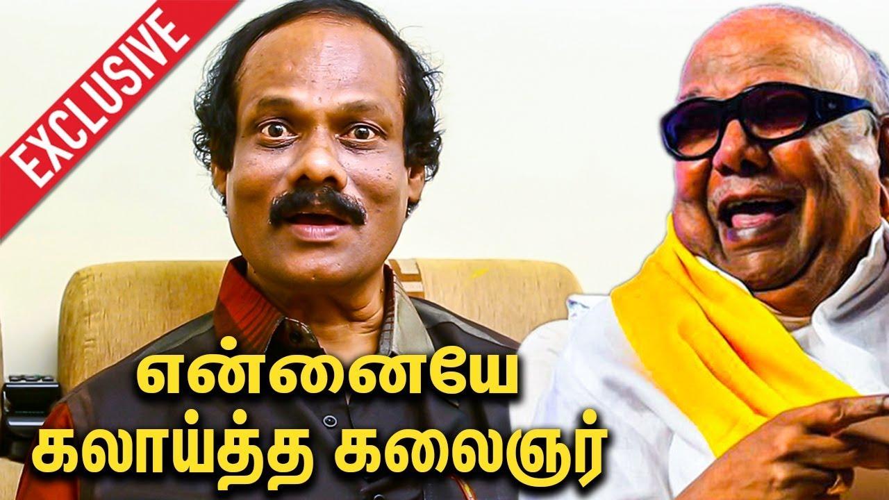 லியோனியை கலாய்த்த கலைஞர் : Dindigul Leoni Interview on Karunanidhi | DMK