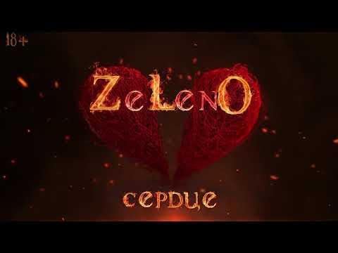 ZELENO - Сердце [2020 Премьера Песни]