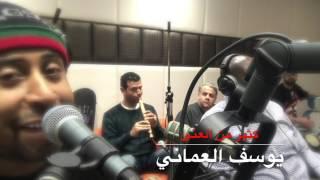 اغاني طرب MP3 يوسف العماني - كثير من العنى تحميل MP3