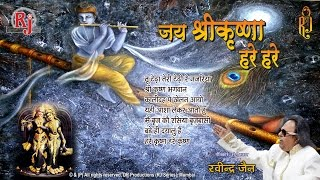 जय श्री कृष्ण हरे हरे  Ravindra Jain Bhajan