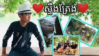 preview picture of video 'Going to កោះខេ (vlog) Bro JB Official'