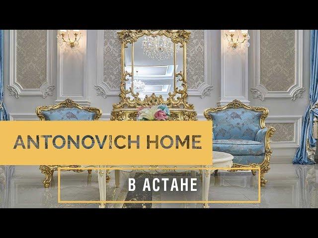 Центр Итальянской Мебели Antonovich Home