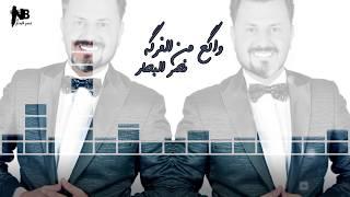 تحميل اغاني نصر البحار - واكع من الفركة (حصرياً)   2018 MP3