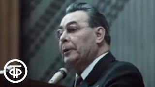 Леонид Ильич Брежнев. Документальный фильм (1973)