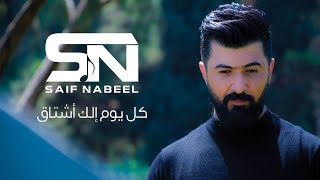 Saif Nabeel - Kol Youm Elk Ashtak (Official Music Video) | سيف نبيل - كل يوم الك اشتاق
