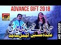 Yari Lagi Aiy - Ajmal Sajid And Abida Hussain - Latest Song 2018 - Latest Punjabi And Saraiki video download
