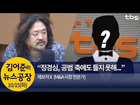 정경심 실소유주 혐의 입증 희박(제보자 X)│김어준의 뉴스공장