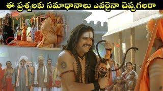 ఈ ప్రశ్నణలకు సమాధానాలు ఎవరైనా చెప్పగలరా_Nagarjuna,Srihari_Jagadguru Adi Shankara_Extraordinary Scene