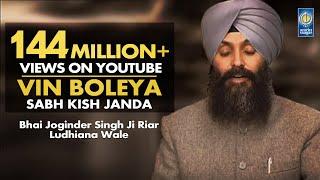 Vin Boleya Sabh Kish Janda - Bhai Joginder Singh Ji Riar Ludhiana | Shabad Kirtan | Amritt Saagar