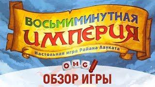Обзор настольной игры «Восьмиминутная империя» для конкурса #Boardgamesvideo