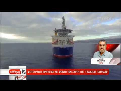 Ερντογάν: Ζήτημα επιβίωσης η Ανατολική Μεσόγειος | 02/09/2019 | ΕΡΤ