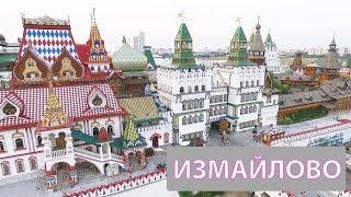 Москва, Кремль и Парк в Измайлово / Moscow, Kremlin in Izmailovo Park.