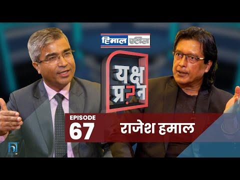 राजेश हमालसँग यक्ष प्रश्न : कला, जीवन र राजनीतिका कुरा । Rajesh Hamal | Yakshya Prashna