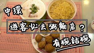 【有碗話碗】半世紀老字號,名牌粥麵專家 | 香港必吃美食